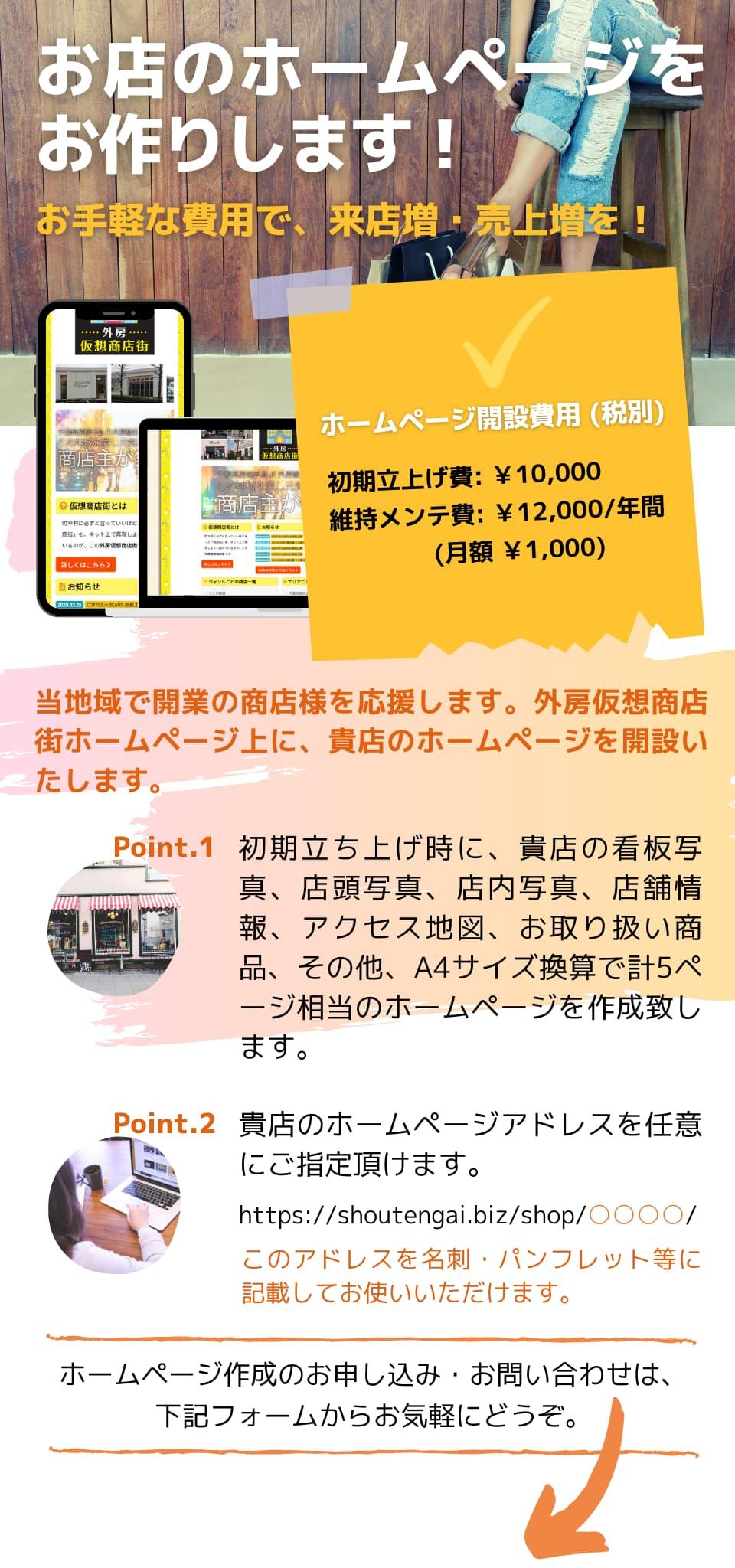 外房仮想商店街フライヤーWeb掲載用 SP 20200728