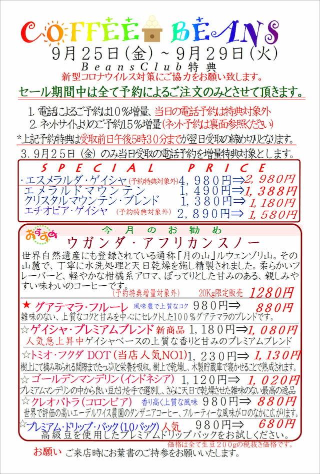 COFFEE☆BEANS 焙煎工房 2020年9月会員セールのお知らせ