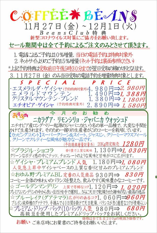 COFFEE☆BEANS 焙煎工房 2020年11月会員セールのお知らせ