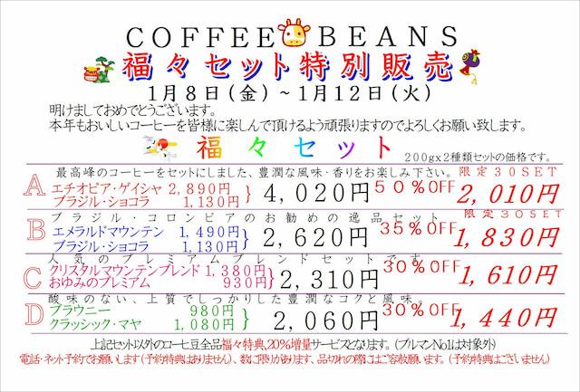 COFFEE☆BEANS 焙煎工房 2021年 福々セット特別販売