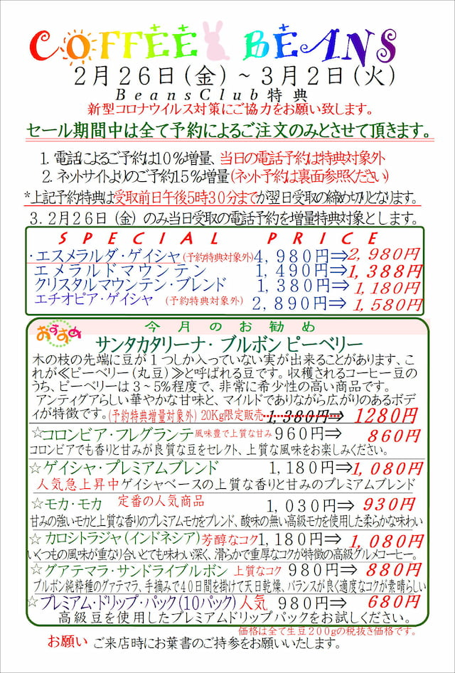 COFFEE☆BEANS 焙煎工房 2021年2月会員セールのお知らせ