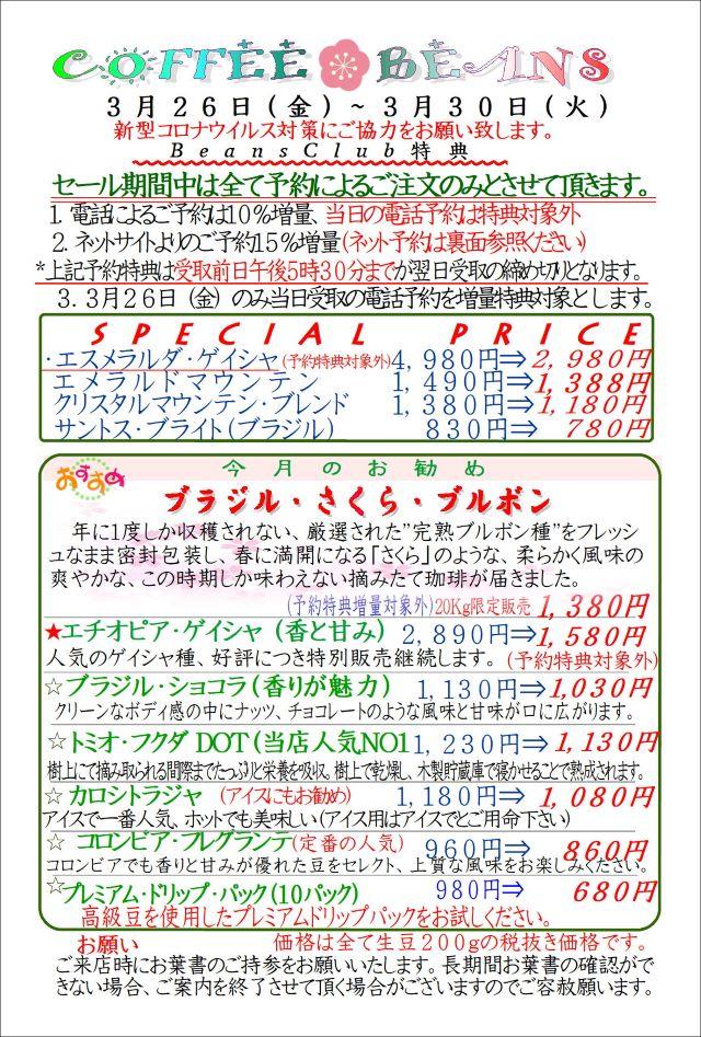 COFFEE☆BEANS 焙煎工房 2021年3月会員セールのお知らせ