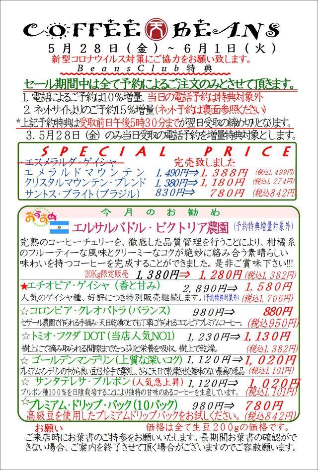 COFFEE☆BEANS 焙煎工房 2021年5月会員セールのお知らせ
