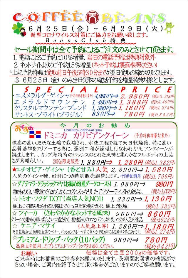 COFFEE☆BEANS 焙煎工房 2021年6月会員セールのお知らせ