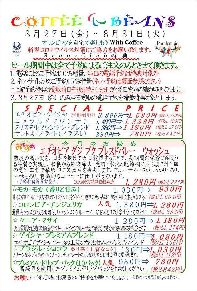 COFFEE☆BEANS 焙煎工房 2021年8月会員セールのお知らせ