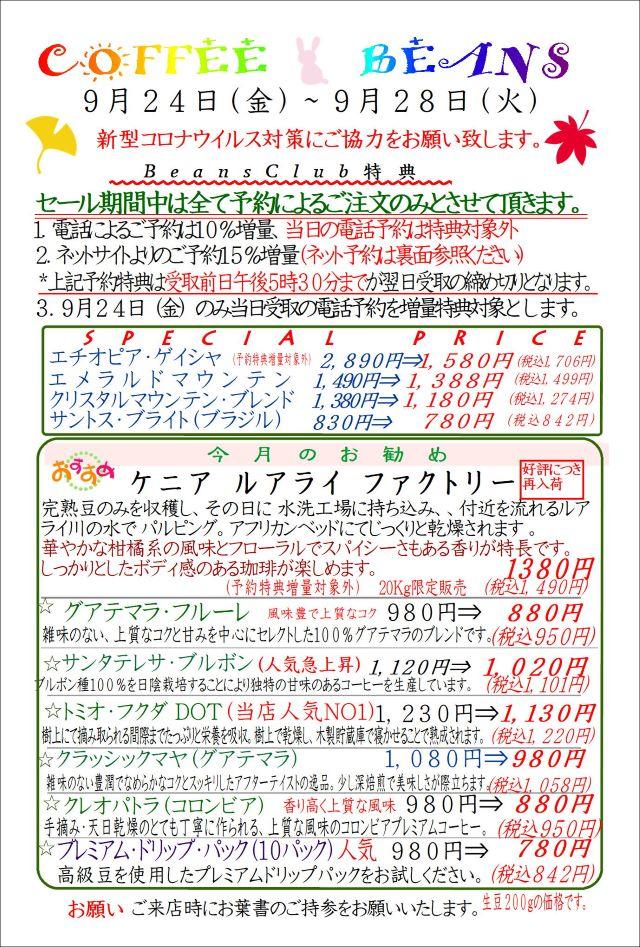 COFFEE☆BEANS 焙煎工房 2021年9月会員セールのお知らせ